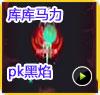 库库马力pk黑焰
