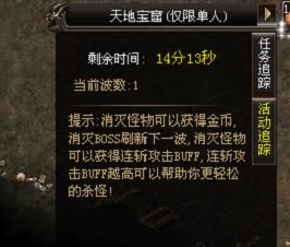 烈火战神天地宝窟烈火战神官方网站2144烈火战神官网...