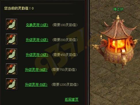 烈焰灵符系统