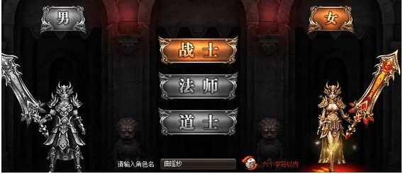 2144烈火战神职业选择超强新手攻略
