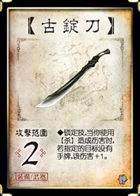 三国杀军争篇装备牌•古锭刀