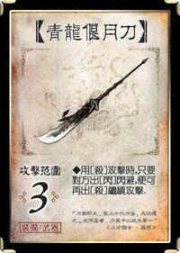 三国杀标准版装备牌•青龙偃月刀