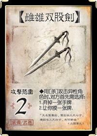雌雄双股剑