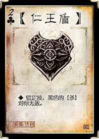 三国杀标准版装备牌•仁王盾