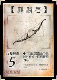 三国杀标准版装备牌•麒麟弓