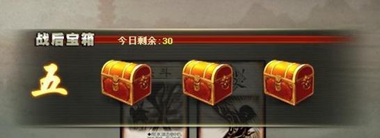 三国杀宝箱奖励