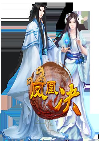 凤凰决凤凰飞飞永恒传说2144烈火战神官网2144网页游戏