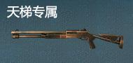 青铜XM1014