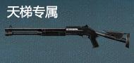 黑铁XM1014