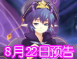 小花仙8月22日预告 最后的使命