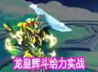 龙皇辉斗给力实战