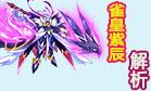 奥拉星雀皇紫辰解析