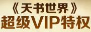 超级VIP 豪礼享不停