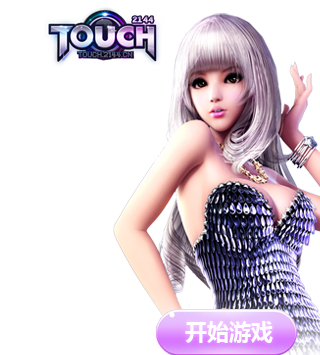 Touch炫舞左