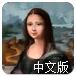 天才画师培养计划中文版