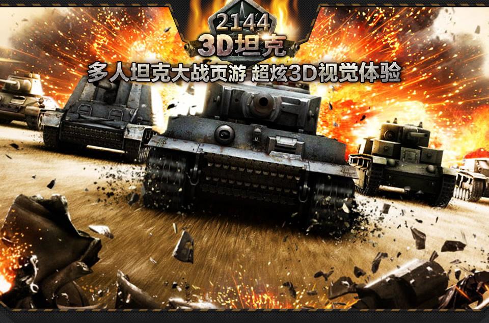 3D坦克官网